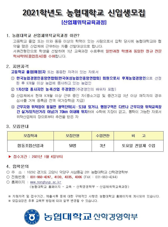 붙임_2021학년도 농협대학교 산업체위탁교육과정 신입생 모집요강001.jpg