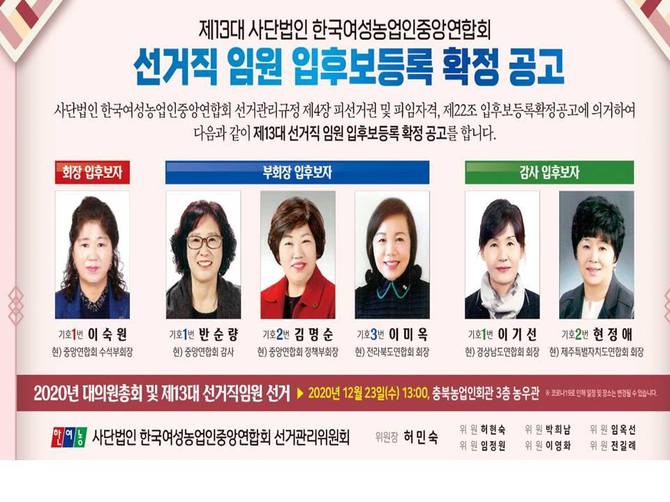 2020 입후보등록 확정 공고 및 선거직 임원 확정 공고.jpg